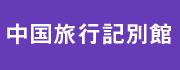 とまとじゅーす的中国旅行記別館